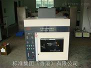 水平垂直燃烧试验机/水平垂直燃烧试验装置
