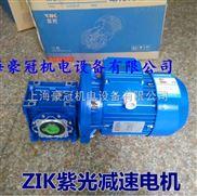 RV025小型减速机-蜗轮蜗杆减速机