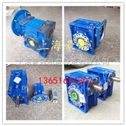 中研紫光RV063高效率蜗轮蜗杆减速机
