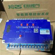 BQIR01-0416 4路智能继电器模块