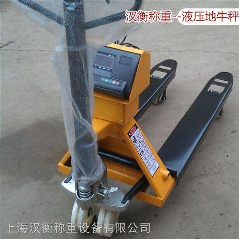 无锡3吨液压电子叉车秤带打印 3t叉车地磅秤哪家好