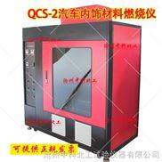 QCS-3-汽车内饰材料燃烧仪