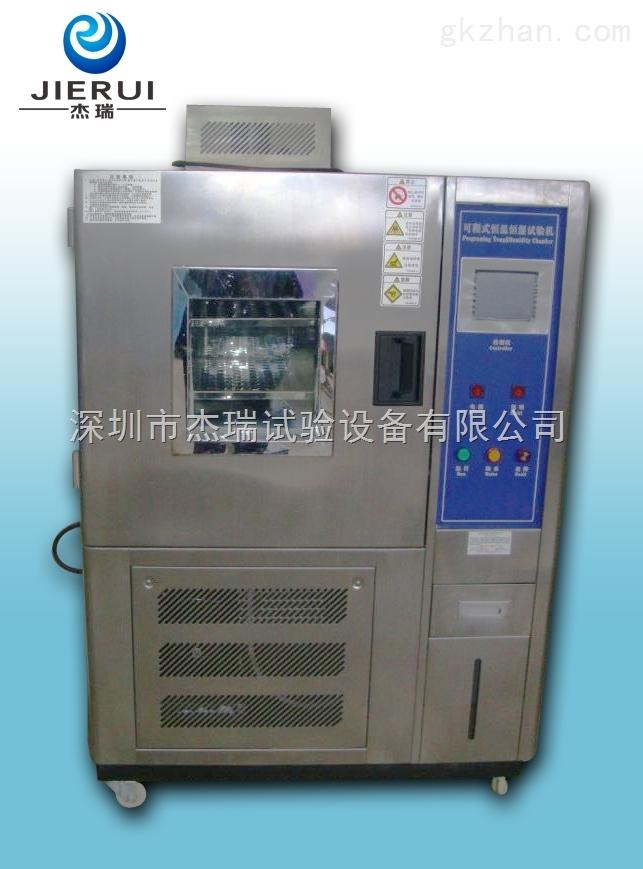 精密型高低温循环试验箱