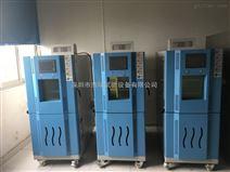 佛山高低温循环试验箱|高低温交变试验机