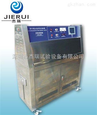 橡胶紫外光耐候测试箱