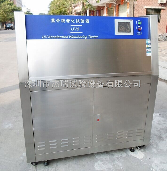 广州紫外线加速耐候试验箱