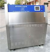珠三角紫外光照耐候實驗箱廠家