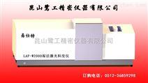 涂料激光粒径测试仪价格