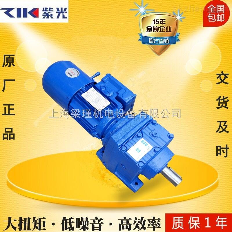 厂家批发直销zik紫光RC硬齿面减速机价格报价