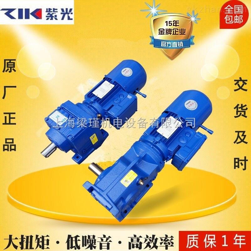 厂家批发直销紫光RC硬齿面减速机