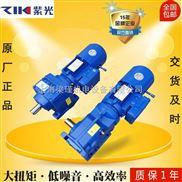 RC27硬齿面减速机-厂家批发直销紫光RC硬齿面减速机