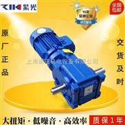 KC77-厂家直销zik紫光KC硬齿面减速机