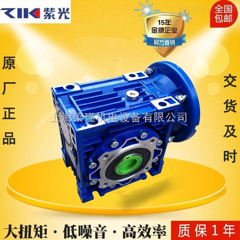 直销批发紫光电机-紫光减速机