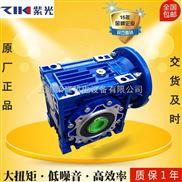 NMRW090-50/90/B5-批发直销紫光蜗轮蜗杆减速机-中研技术有限公司专业制造
