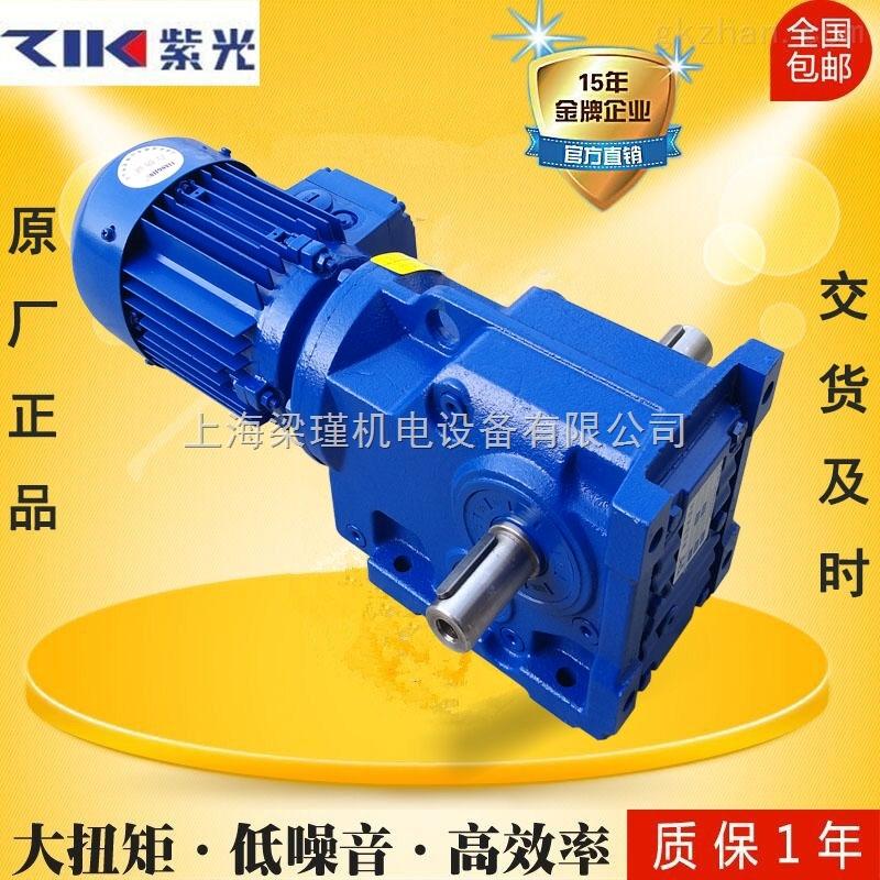 厂家批发直销zik紫光KC硬齿面减速机