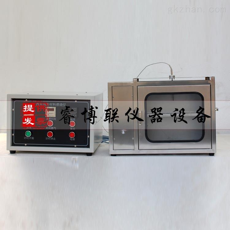 QCS-2型分体式汽车内饰材料燃烧试验仪