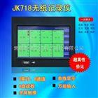 JK718彩屏无纸记录仪(型号)