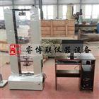 WDL-20KN微控電子萬能試驗機