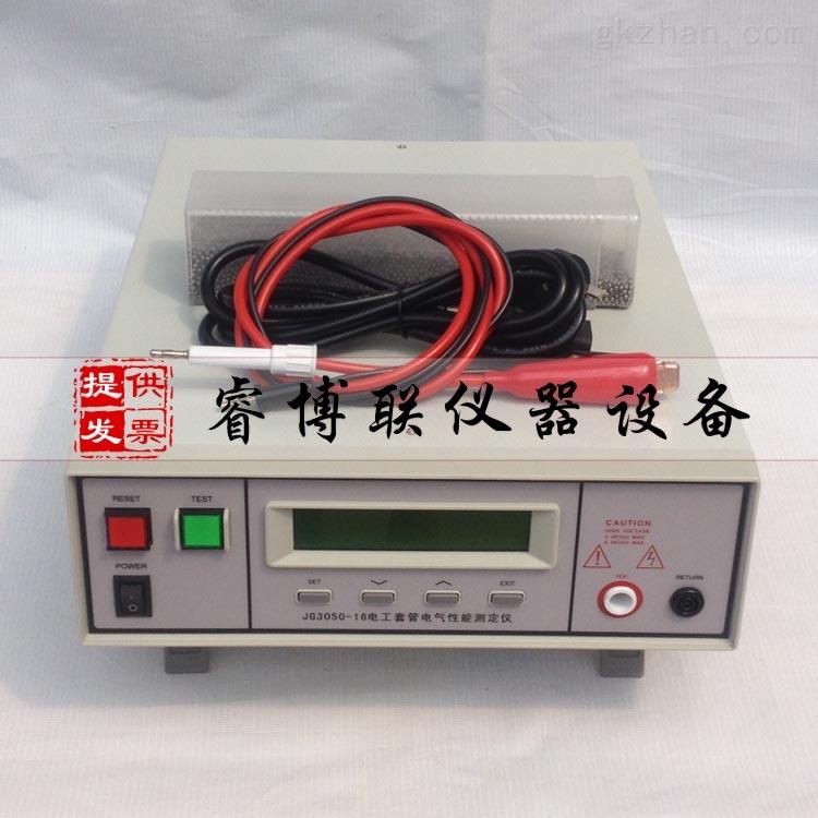 JG3050-16电工套管电气性能测定仪