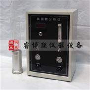 数显氧指数分析仪