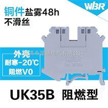 特价直销绝缘成套接线端子PC-35B,通讯信号连接器接线板UK-35B经济型