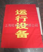 2.4*0.8米 磁吸式红布幔