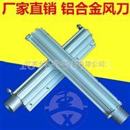 AL-350吹水珠风刀¥生产线除尘风刀@漩涡气泵风刀