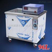 96L 单槽工业超声波清洗机