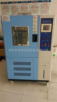 小型高低温恒定湿热老化箱