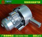 YX-72S-7.5KW 380V牡丹江 绥化 哈尔滨玉米气探子风机,5.5KW旋涡真空泵