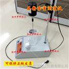 石粉含量測定儀