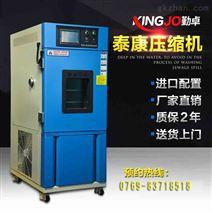 高低温循环试验不干胶专用恒温恒湿交变机