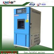 LK-80G-电子烟耐高低温湿热交变试验箱高温热老化箱