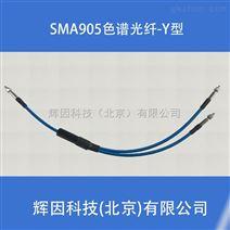 辉因科技SMA905Y光纤Y型色谱高效液相检测器专用生化仪