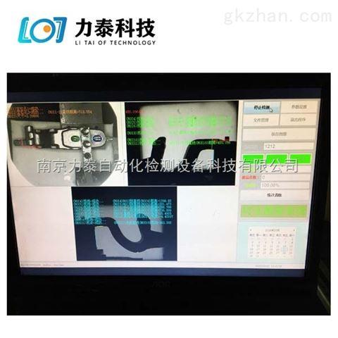 力泰科技汽车铰链视觉检测系统