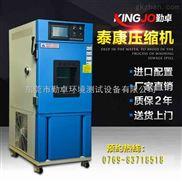 小型高低温测试箱