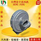 厂家直销台湾宏豐鼓风机-宏丰送风机现货价格