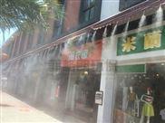 辽宁游乐园/游乐场排队通道喷雾降温设备厂家/喷雾降温智能控制系统