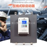 LCR-500kW-浙江罗卡中文在线电机软启动器500KW/450kW/350KW/320KW质保