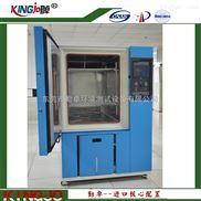 高低温试验箱试验机