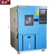 高低温测试箱(可编程)高低温箱