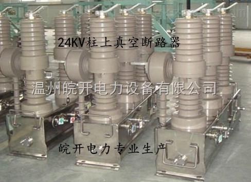 ZW32-24FG/630-25