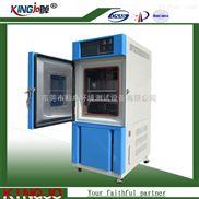 HK-可调高低温箱/可编程高低温试验箱