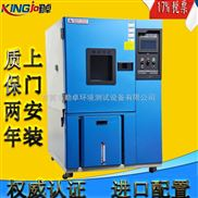 HK-KINGJO恒温恒湿试验箱用途
