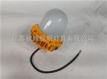 环照LED防爆平台灯
