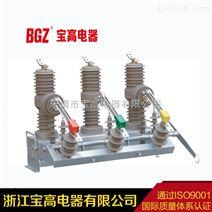 永磁真空断路器10KV柱上开关带隔离刀闸ZW32-12D