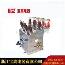 预付费高压计量10KV永磁真空断路器一体装置