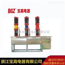 浙江宝高35KV户外智能远程控制真空断路器ZW7-40.5