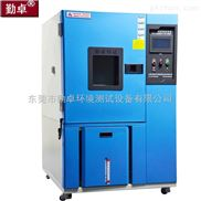 QZ-K225LG-F5快速温变试验箱高低温老化试验箱PR电子芯片恒温恒湿测试设备电子芯片