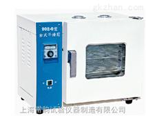 电热干燥箱,鼓风干燥箱技术参数
